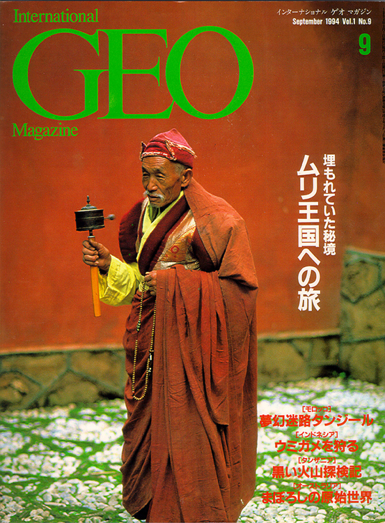 GEO Magazine Cover